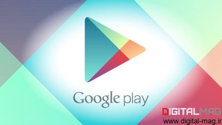 digitalmag-google-play